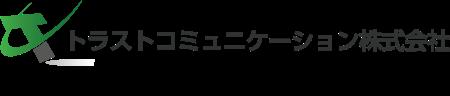 トラストコミュニケーション株式会社